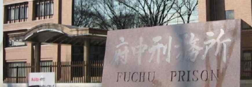 carcel fuchu - La prisión más aterradora del mundo está en Japón